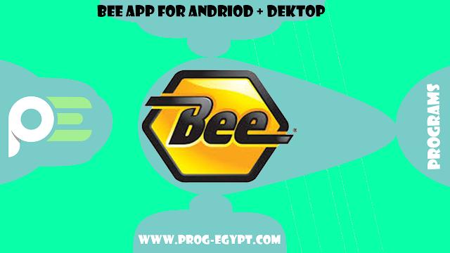 تحميل برنامج تاجر بي bee