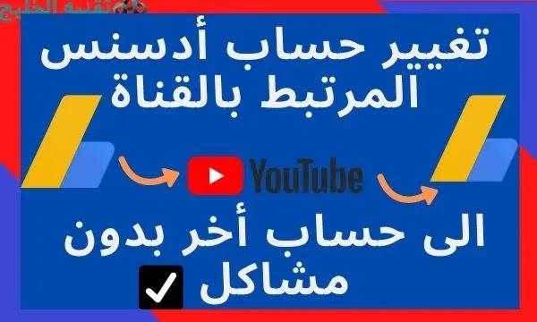 تغيير حساب أدسنس في قناة اليوتيوب adsense