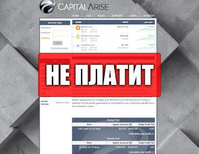 Скриншоты выплат с хайпа capital-arise.com