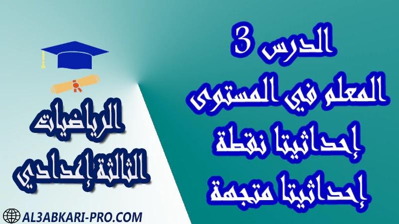 تحميل الدرس 3 المعلم في المستوى - إحداثيتا نقطة - إحداثيتا متجهة - مادة الرياضيات مستوى الثالثة إعدادي تحميل الدرس 3 المعلم في المستوى - إحداثيتا نقطة - إحداثيتا متجهة - مادة الرياضيات مستوى الثالثة إعدادي