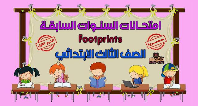 تحميل امتحانات فوت برينتس (Footprints) للصف الثالث الابتدائي الترم الاول (حصريا)