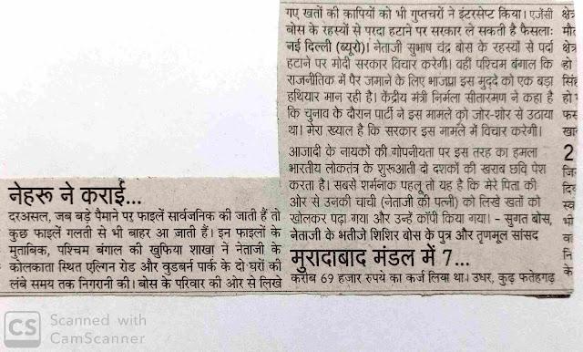 नेहरू ने कराई थी नेताजी के परिवार की जासूसी Nehru had spied Netaji's family Nehru ne karai thi Netaji ke parivaar ki jasoosi