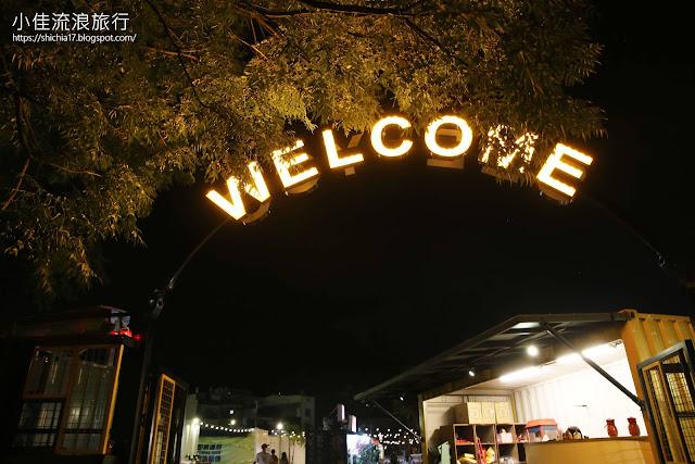 新竹走跳盒子貨櫃市集門口,Welcome