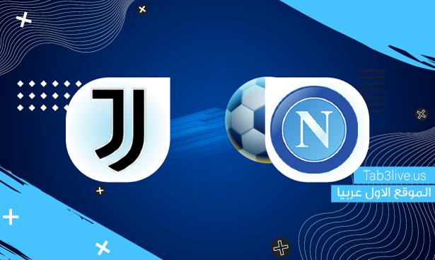 نتيجة مباراة يوفنتوس ونابولي  اليوم 2021/09/11 الدوري الإيطالي