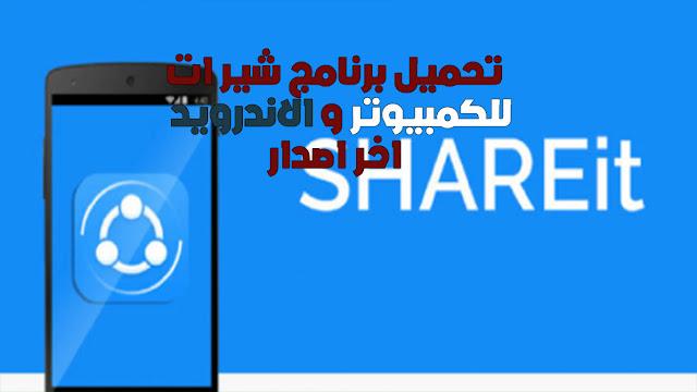 تحميل برنامج shareit 4.0.4.152 للكمبيوتر