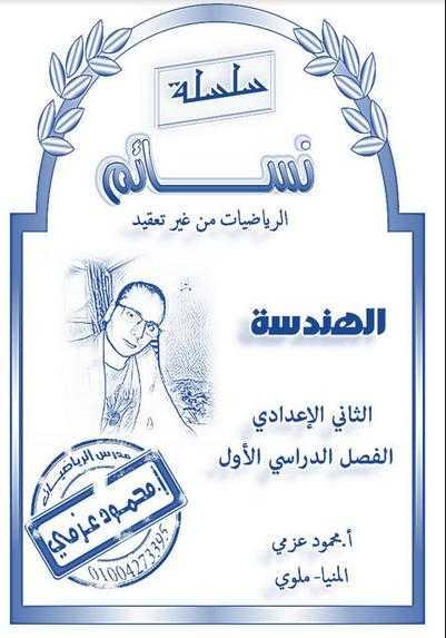 مذكرة الهندسة للصف الثاني الاعدادى ترم أول 2019 للأستاذ محمود عزمى- موقع مدرستى