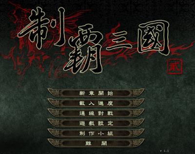 制霸三國2,豐富好玩的策略戰略遊戲!