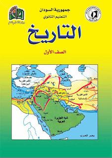 كتاب التاريخ الصف الاول ثانوي السودان