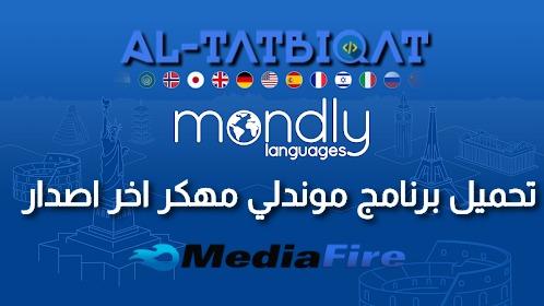 تحميل برنامج موندلي Mondly مهكر النسخة المدفوعة