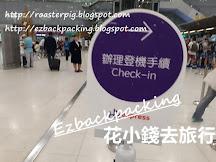 曼谷素萬那普機場去香港:香港快運航班UO703評價