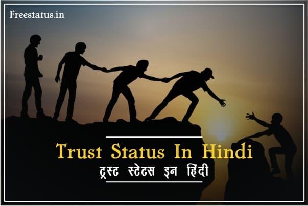 Trust-Status-In-Hindi