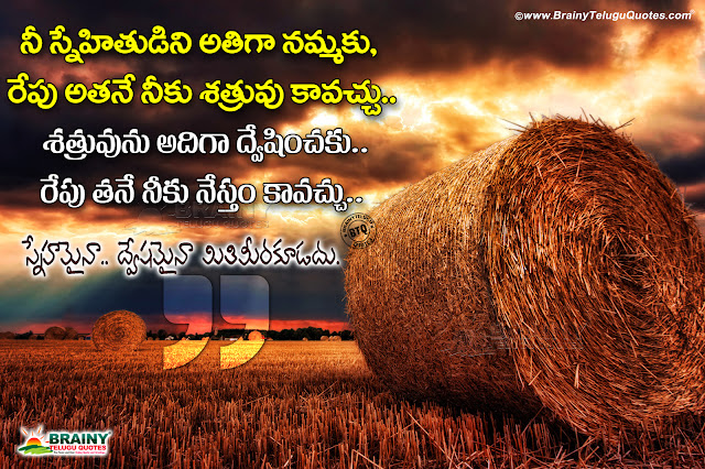 telugu friendship online messages, friendship valuable messages in telugu, telugu sneham kavithalu