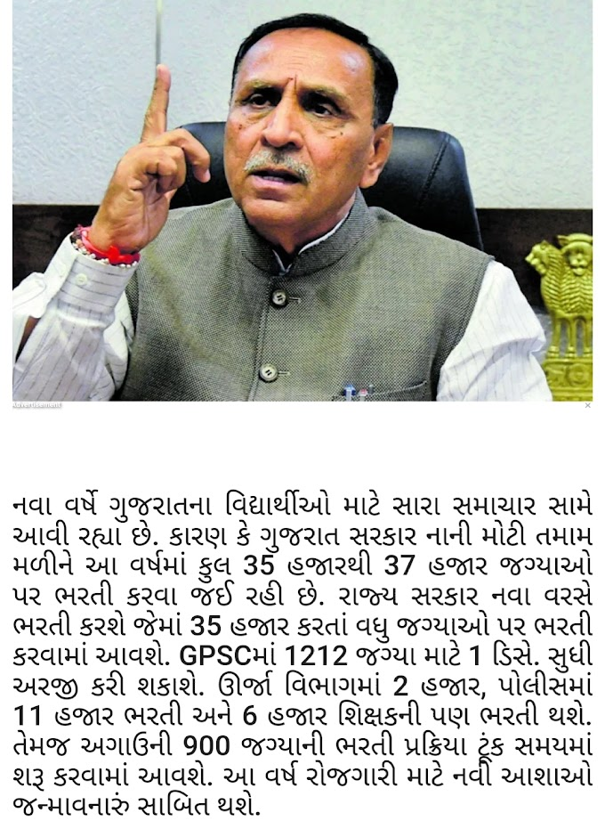 New hope of employment this year, Gujarat government will recruit more than 35 thousand vacancies