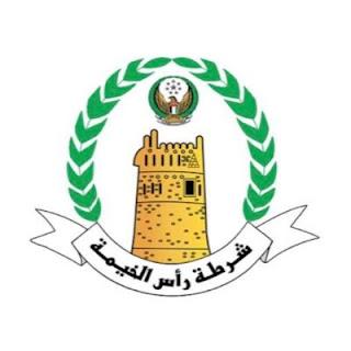 وظائف القيادة العامة لشرطة رأس الخيمة 2021