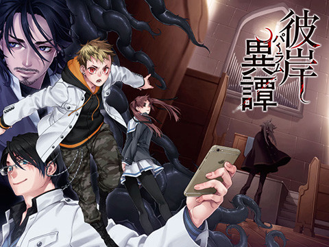 Kairi Sorano lança novo mangá de horror e ação em 15 de outubro