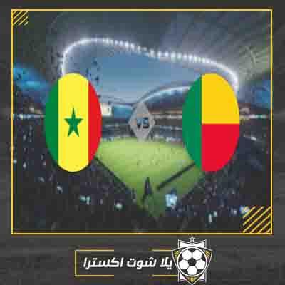 مشاهدة مباراة السنغال وبنين