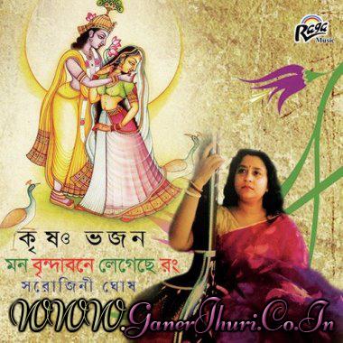 Mon Brindabone Legeche Rong [Bhajans] by Sarojini Ghosh
