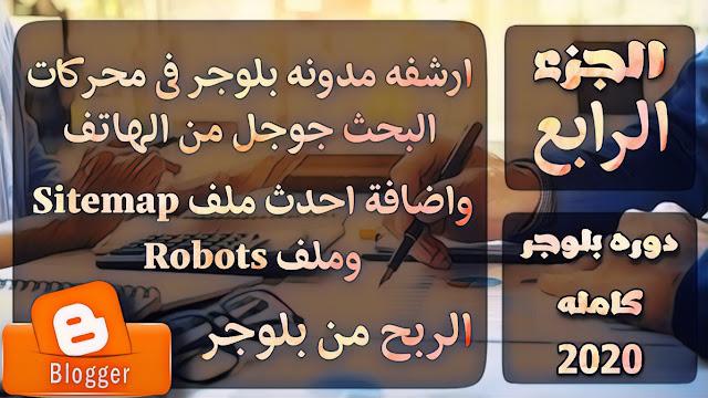 اضافة ملف sitemap وملف robots.txt,ارشفة المواضيع,إضافة ملفات sitemap و robots txt,إضافة ملف sitemap جديد,ملفات sitemap,كيفية إضافة xml sitemap,sitemap,اضافة ملف robots txt,ارشفة الموقع,اضافة ملف sitemap,ملف robot txt,خريطة الموقع sitemap,خريطة الموقع,اضافة ملفات sitemap,محركات البحث,كيفية إضافة ملفات sitemap و robots txt,تصدر محركات البحث,اضافة ملفات خريطة الموقع,ارشفة المواقع,انشاء ملف sitemap,خريطة sitemap,ارشفة,sitemap blogger,ملفات sitemap بلوجر,ارشفة المدونة,اضافة اقوى ملف robots.txt