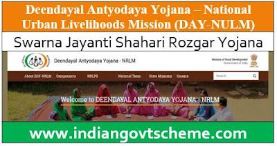 Deendayal Antyodaya Yojana