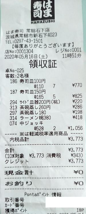 はま寿司 常総石下店 2020/5/16 飲食のレシート