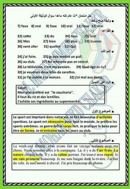 الاجابة النموذجية لامتحان اللغة الفرنسية للثانوية العامة 2017