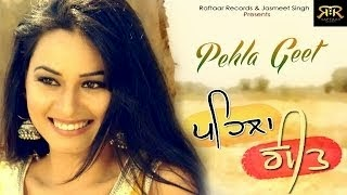 PEHLA GEET SONG LYRICS | KEWAL JASSAL | OFFICIAL VIDEO | RAFTAAR RECORDS | ANKUR KAPOOR | PUNJABI NEW SONGS 2014