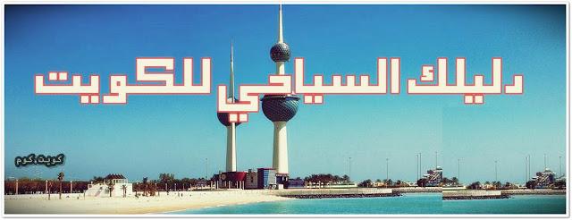 السياحة في الكويت: أفضل 5 أشياء تفعلها في الكويت Tourism in Kuwait