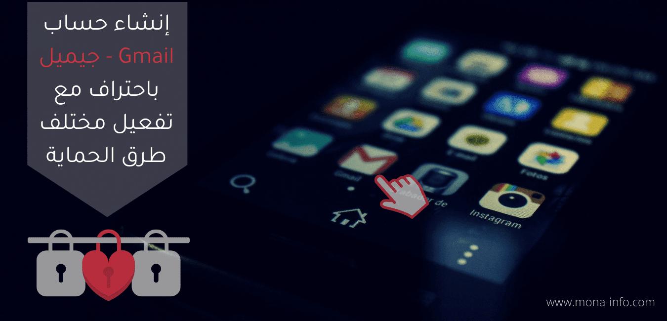 إنشاء حساب gmail محمي مع أو بدون إدخال رقم هاتف للتحقق