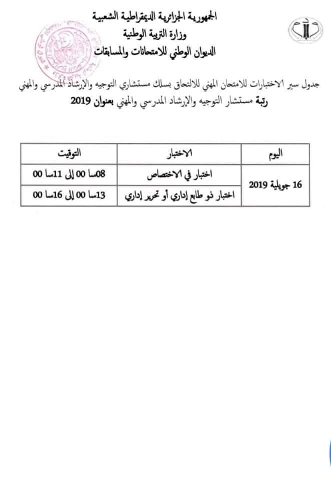 جدول سير اختبارات مسابقة مستشار التوجيه و الارشاد المدرسي و المهني 2019