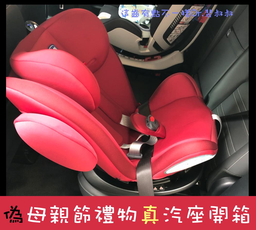 裴善立醫師|兒牙專科: Chicco 360度 isofix 汽座開箱