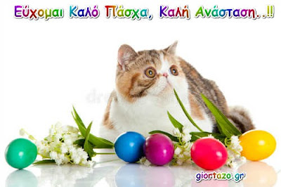 Ευχές για το Πάσχα