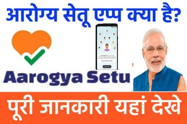 Aarogya Setu Mobile App क्या है?
