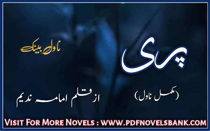 Pari Novel by Imama Nadeem Complete Pdf Download