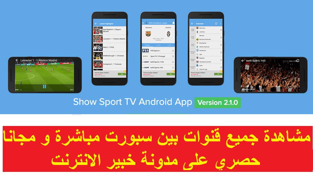 سارع في تحميل هذا التطبيق للاندرويد الجديد لمشاهدة قنوات كرة القدم العربية المشفرة بجودة عالية وبدون تقطع