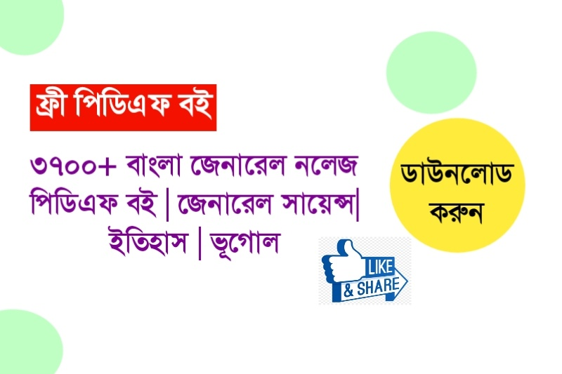 3700+ Bengali General Knowledge PDF Download | General