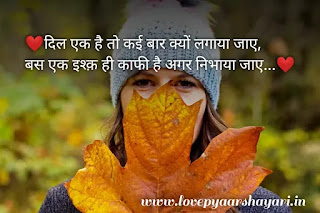 Dil ki baat shayari Hindi images,