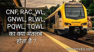 CNF, RAC, WL, GNWL, RLWL, PQWL, TQWL का क्या मतलब होता है ?