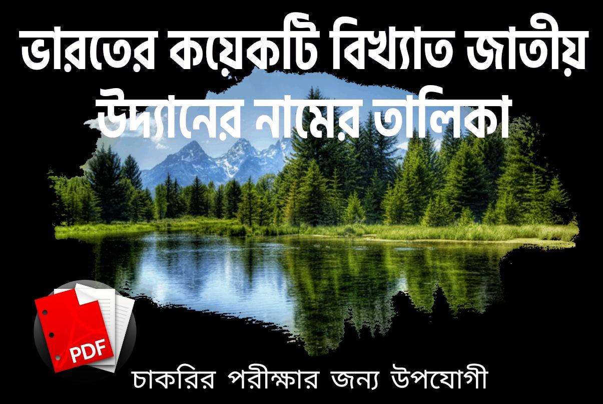 Famous National Parks in India in Bengali / ভারতের কয়েকটি বিখ্যাত জাতীয় উদ্যানের নাম