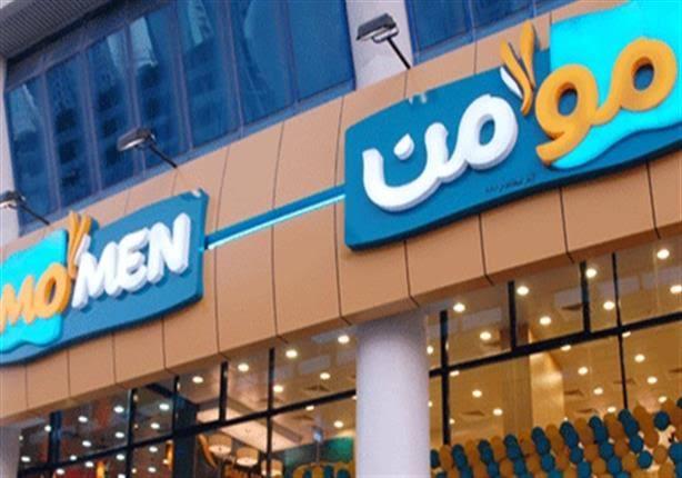 أسعار ومنيو ورقم دليفرى فروع مطعم مؤمن مصر 2020