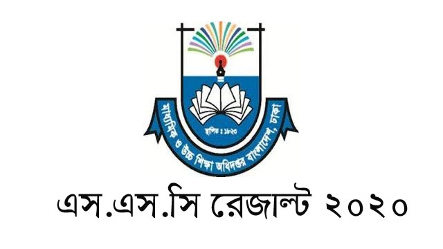 SSC Result 2020 Publish Date| All Board Result Bangladesh | Education Board Result