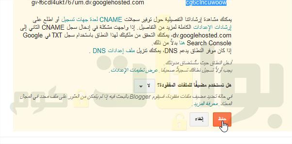 الان نقوم بتفعيل الحماية وشهادة ssl لبلوجر وتفعيل https كما فى الصورة