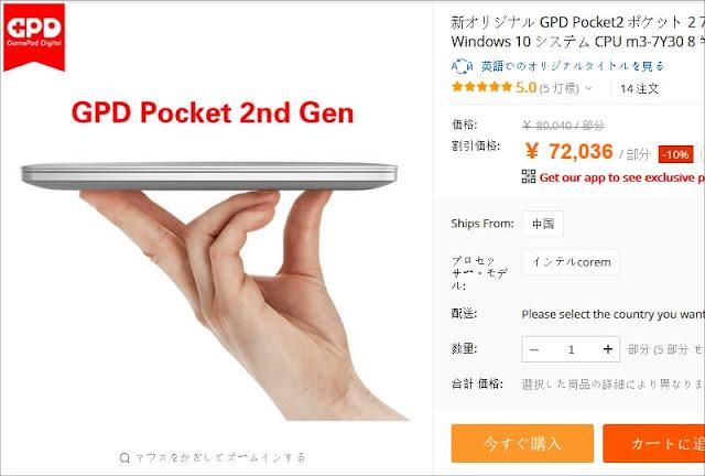 GPD Pocket 2がセール価格