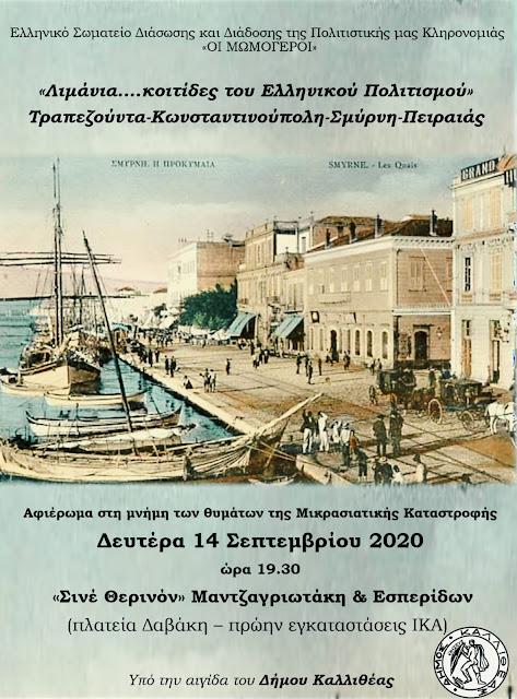 Λιμάνια... κοιτίδες του Ελληνικού Πολιτισμού - Τραπεζούντα, Κωνσταντινούπολη, Σμύρνη, Πειραιάς