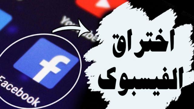 أداة اختراق حسابات الفيسبوك وجلب الأميل ورقم الهاتف