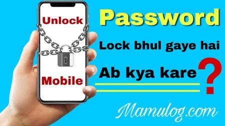 Mobile ka password Bhul gaye hai to kya kare