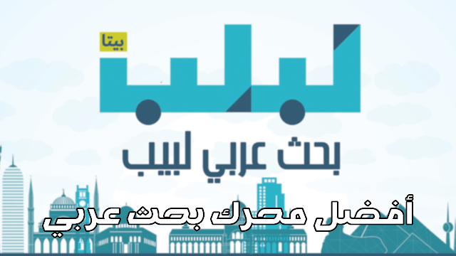 افضل محرك بحث عربي ويعتمد على الذكاء الاصطناعي