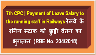 7th-cpc-payment-of-leave-salary-to-running-staff