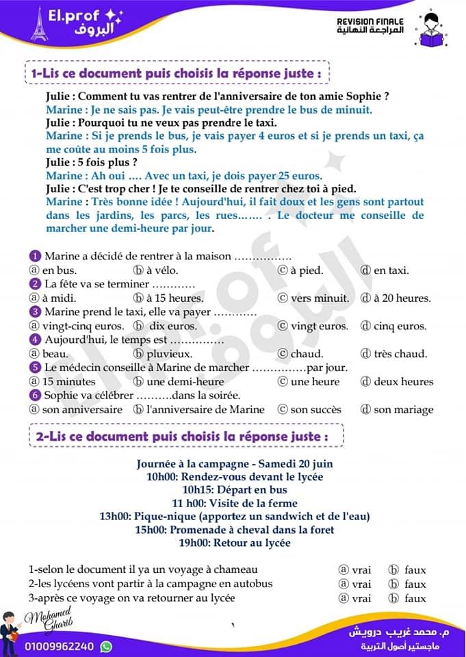 نماذج أسئلة اللغة الفرنسية للثانوية العامة 2021 من منصة حصص مصر بالإجابات مسيو/ أحمد عيسى 1