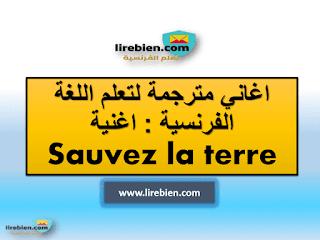 اغاني مترجمة لتعلم اللغة الفرنسية : اغنية Sauvez la terre