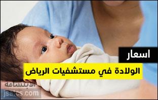 اسعار الولادة في مستشفيات الرياض